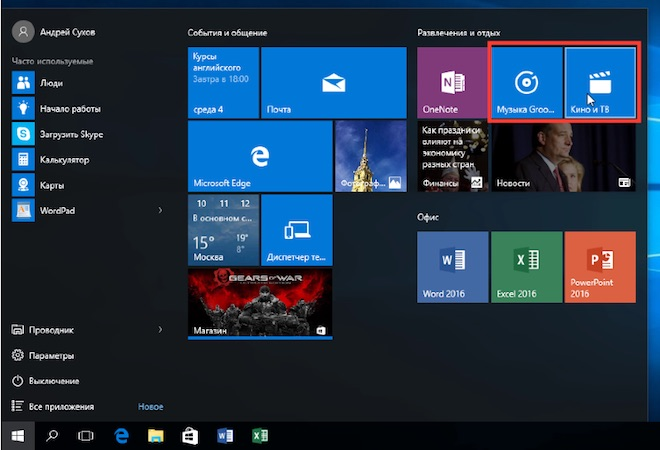 Музыка Windows 10