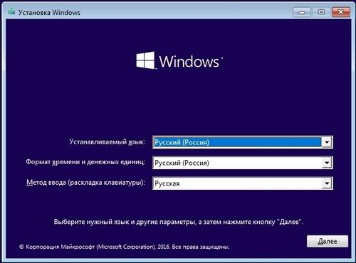 Запуск установки Windows 10