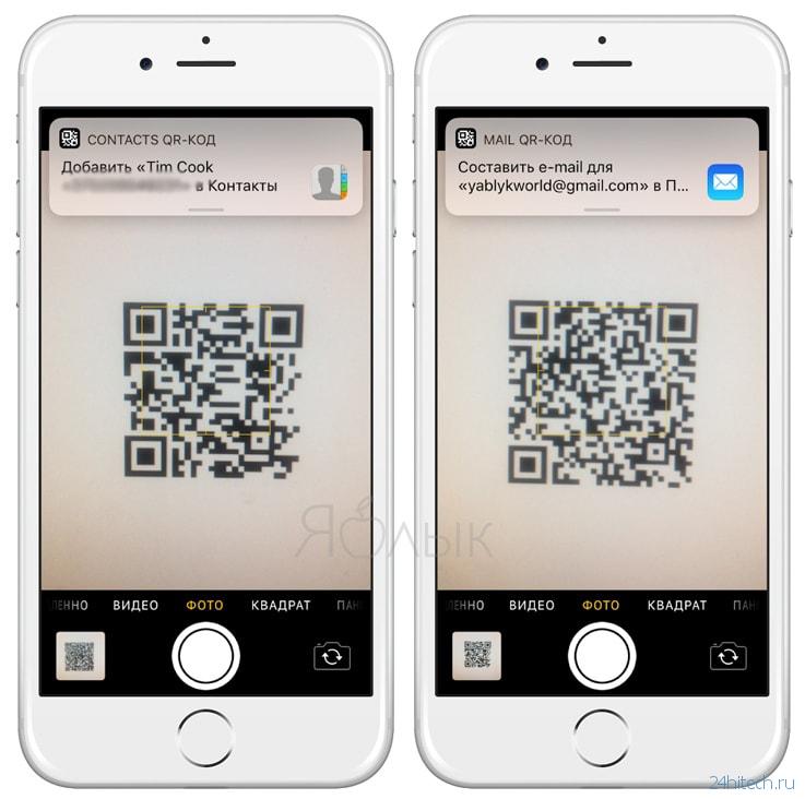 Как сфотографировать штрих код на айфон
