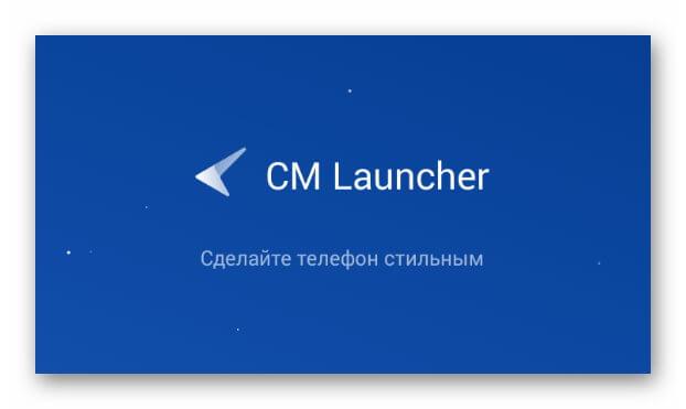 Загрузка CM Launcher