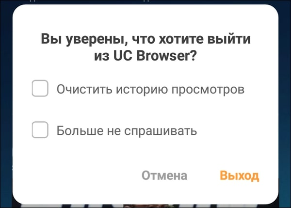 выход из uc browser