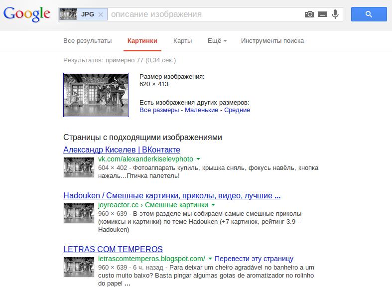 позиция как узнать первоисточник фотографии в интернете размещать рекламу