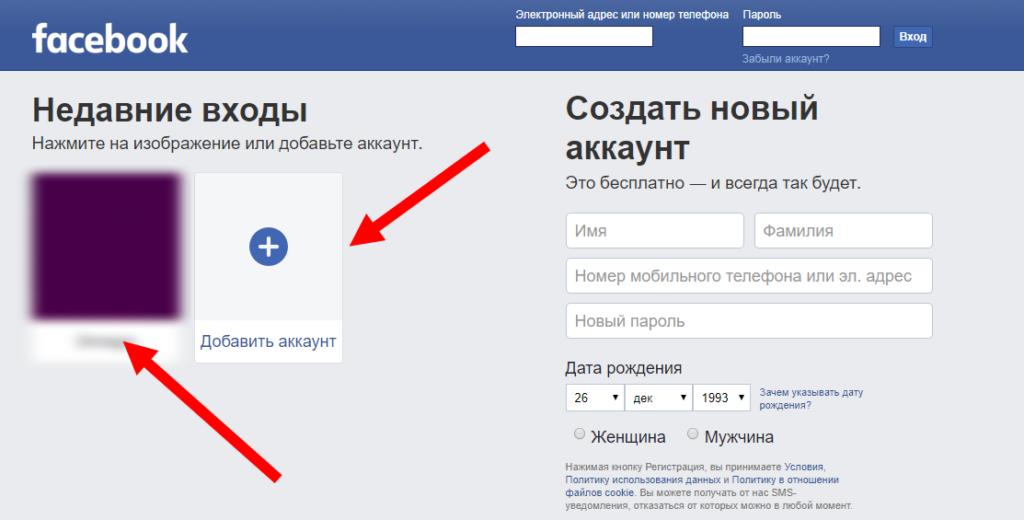 Войти в фейсбук по фото