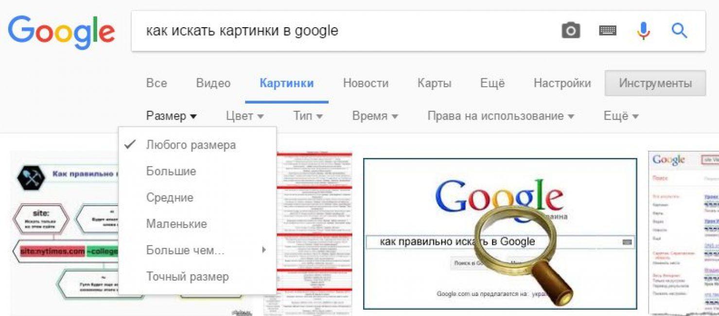 поиск товара по фото гугл