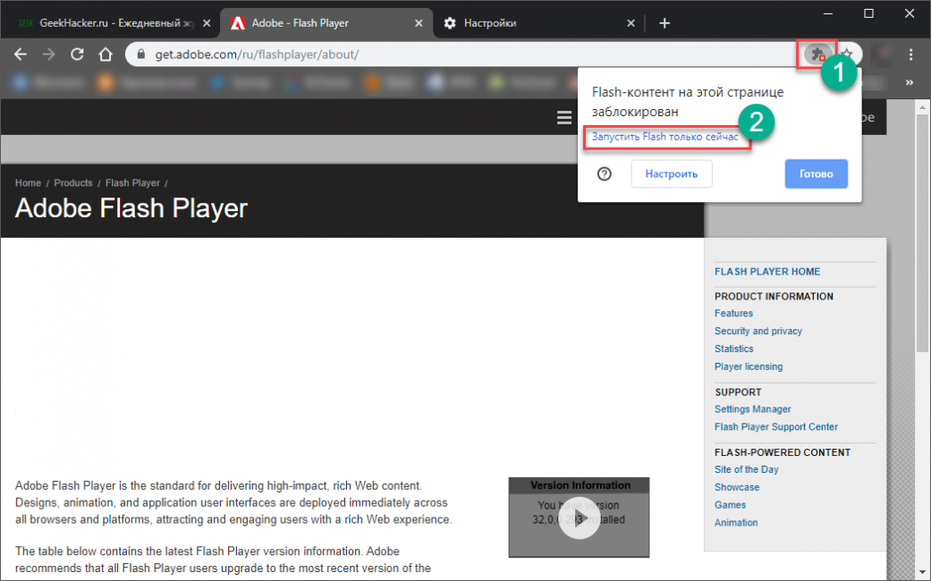 плагин adobe flash player для tor browser hydraruzxpnew4af