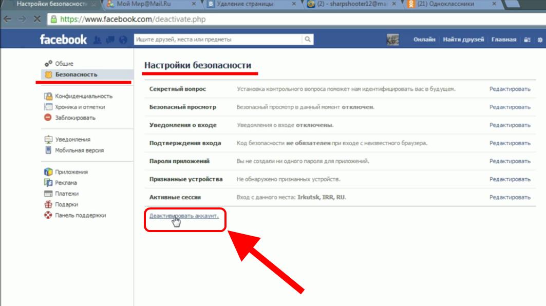 Как удалить работу в фейсбук фрилансеры интернет маркетинг