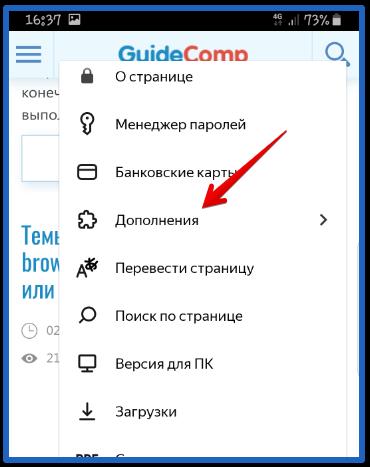 как изменить vpn в яндекс браузере