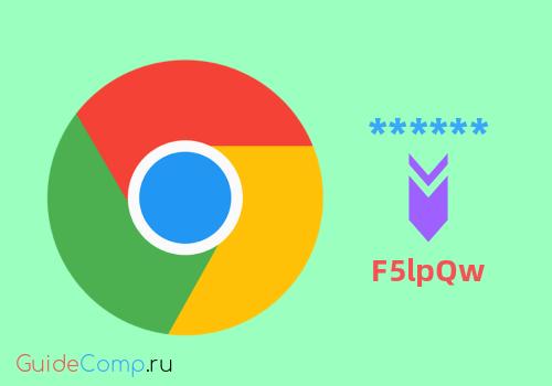 как посмотреть пароли в гугл хром