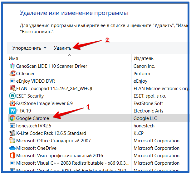 удаление браузера гугл хром из windows