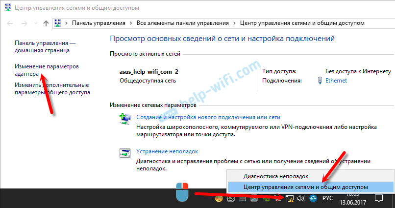 Конфликт IP-адресов в Windows 10