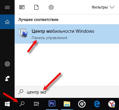Запуск центра мобильности Windows 10