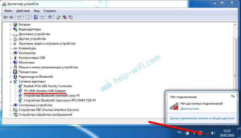 Беспроводная сеть отключена на ноутбуке Lenovo