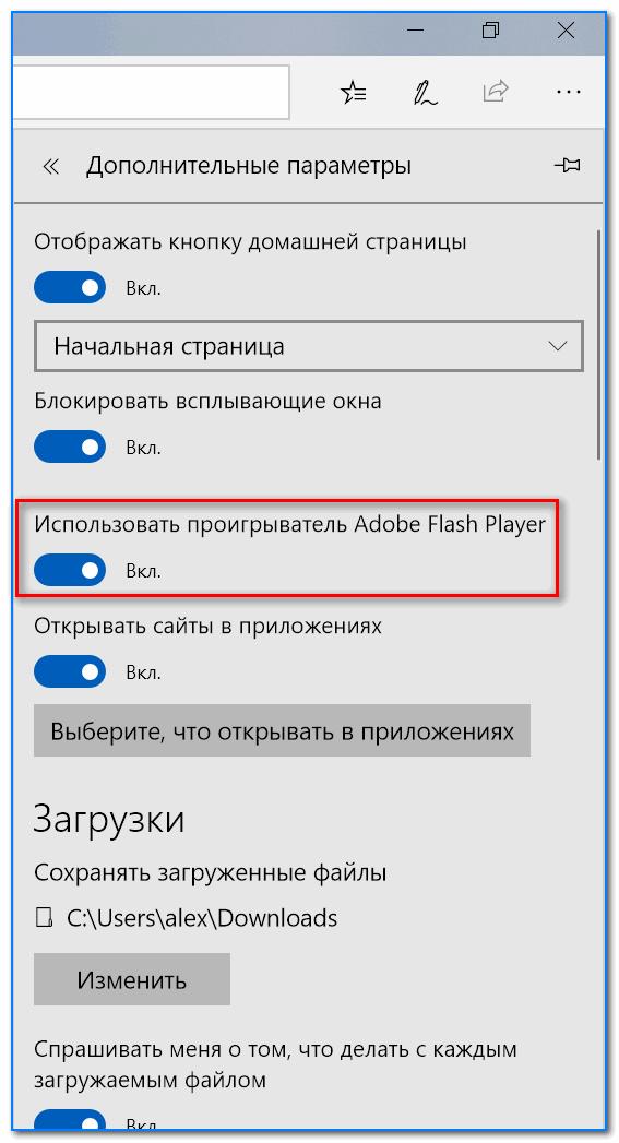 Ispolzovat-proigryivatel-Adobe-Flash-Player.png