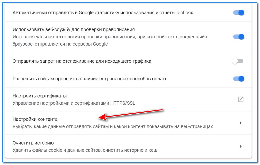 Nastroyki-kontenta.png