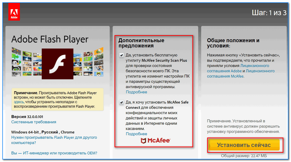 Ustanovit-seychas-Flash-Player.png
