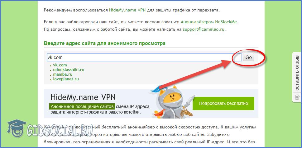 Зайти вк через браузер тор гирда tor browser чем он помогает hidra