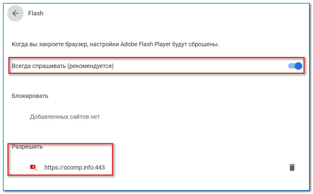 Vsegda-sprashivat-Flash-vklyuchen.png