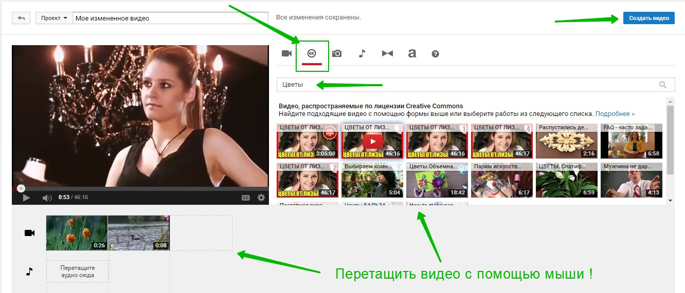 Creative Commons видео ютуб