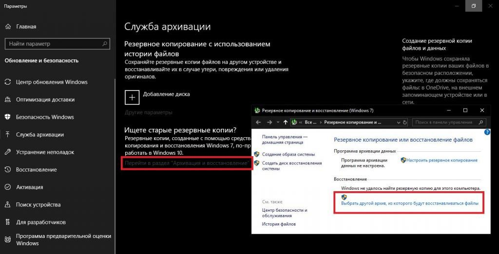 "Инструментарий ""История файлов"" в Windows 10"