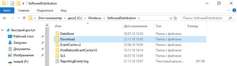 нужная папка windows 10 download