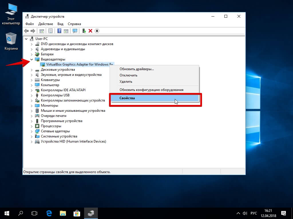 параметры-видеокарты-Windows-10