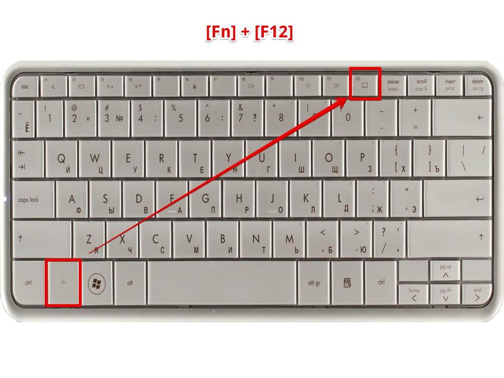 горячие-клавиши-включения-тачпада
