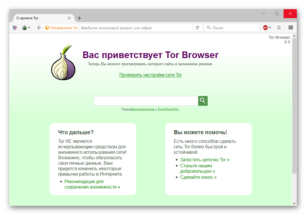 Браузер тор анонимен hydra2web пользоваться тор браузером hydraruzxpnew4af