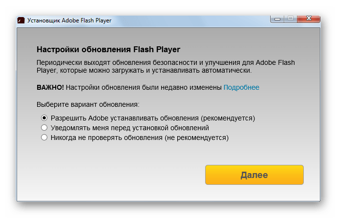 Adobe Flash Player в Internet Explorer обновление дополнения