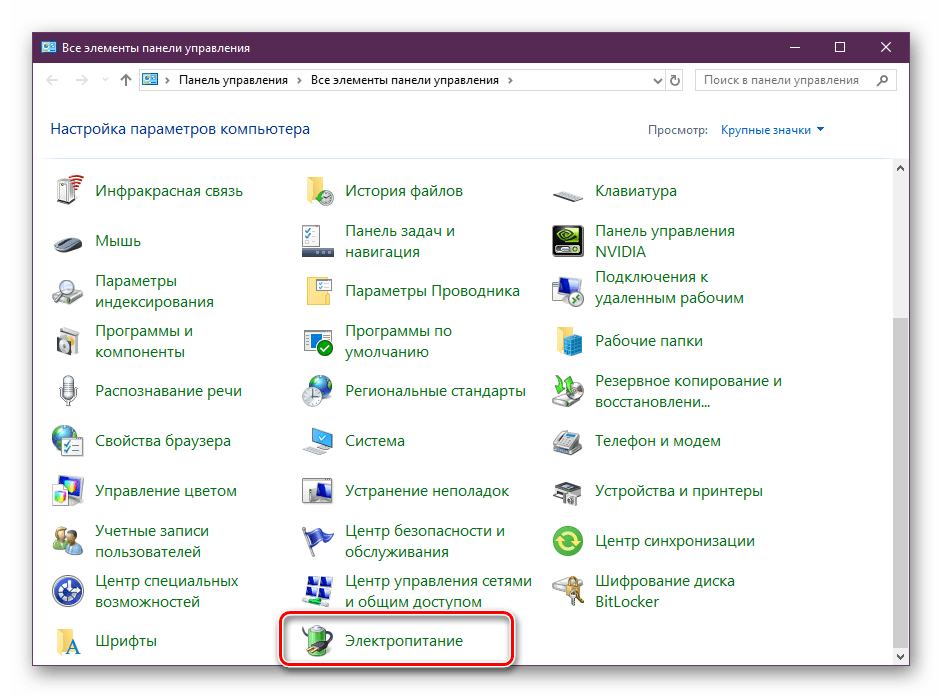 Перейти к настройкам электропитания в панели управления Windows 10