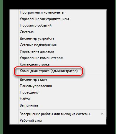 Командная строка администратор Виндовс 8