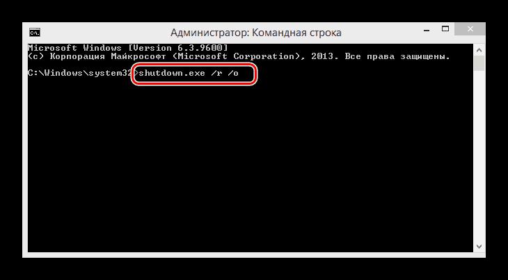 Перезагрузка из командной строки в Windows 8