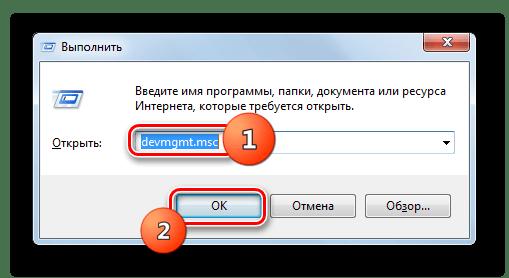 Переход в Диспетчер устройств через окно Выполнить в Windows 7