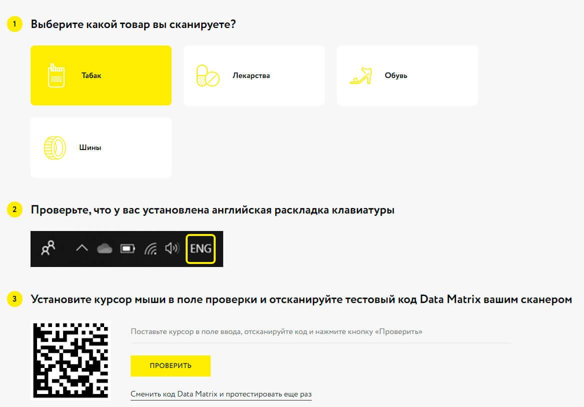 Проверить сигареты по штрих коду онлайн бесплатно сигарета на 500 затяжек как купить