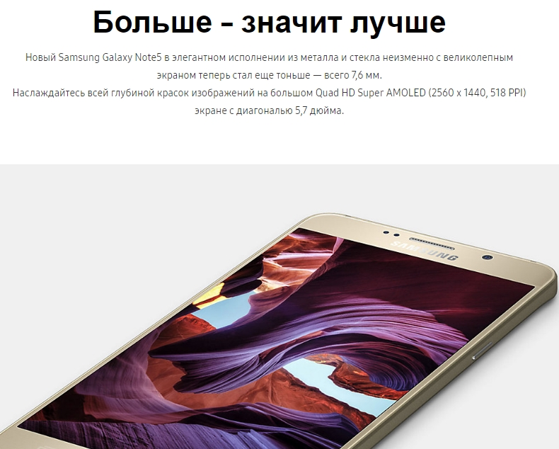 экран Samsung Galaxy Note 5