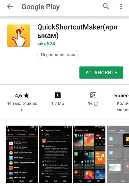 программа Quick Shortcut Maker