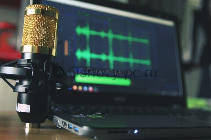 Настройка микрофона на компьютере