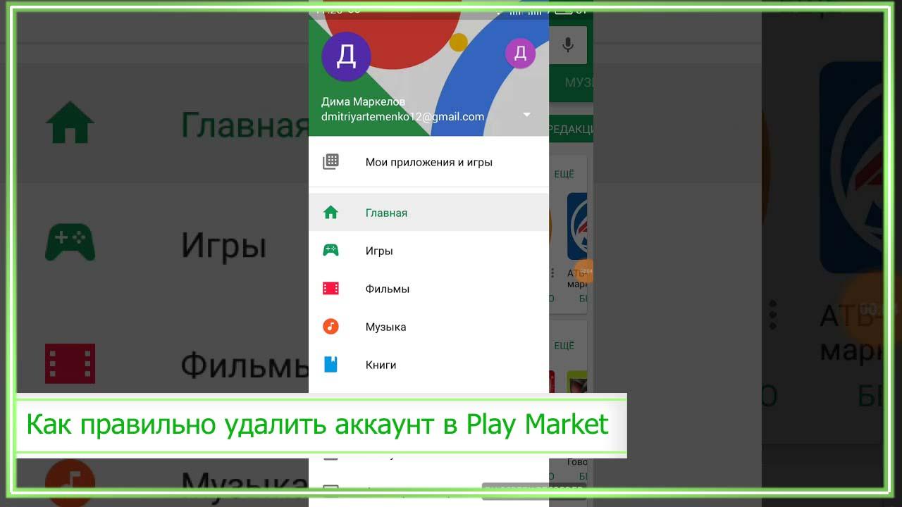как удалить аккаунт в плей маркете на телефоне андроид самсунг