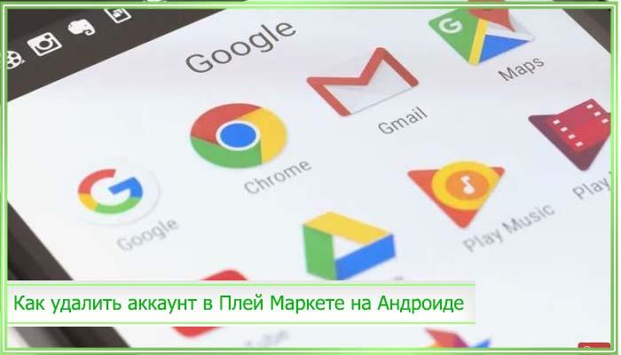 как удалить аккаунт в гугл плей маркет на андроид телефоне