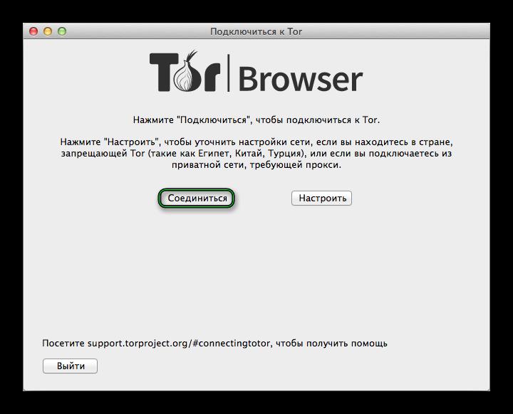 Tor browser на mac os не подключается гидра darknet drugs hudra