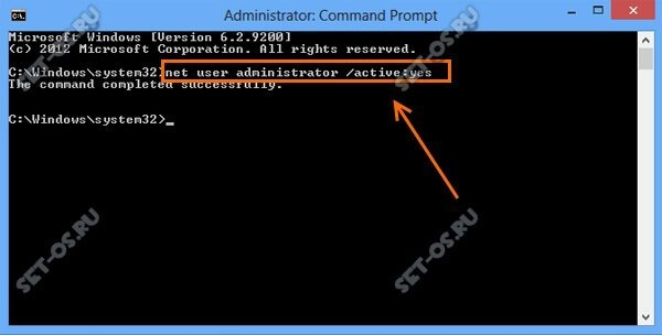 windows 10 включить Администратора через командную строку