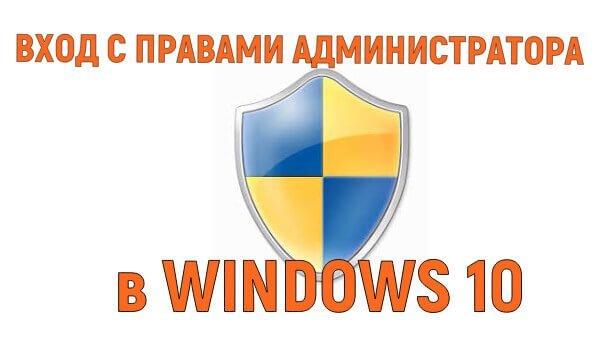 встроенная учётная запись windows 10