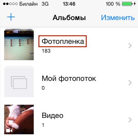 что в айфоне значит фотопоток и фотопленка фотоэффекта были одними
