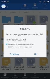 гугл аккаунт менеджер 7 0 apk
