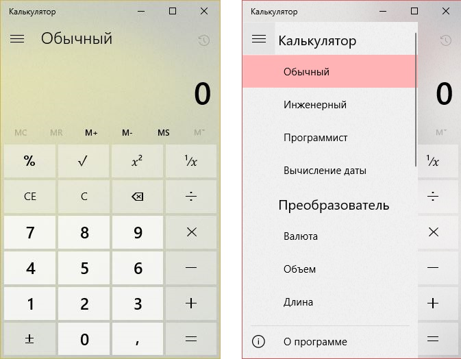 Калькулятор Windows 10
