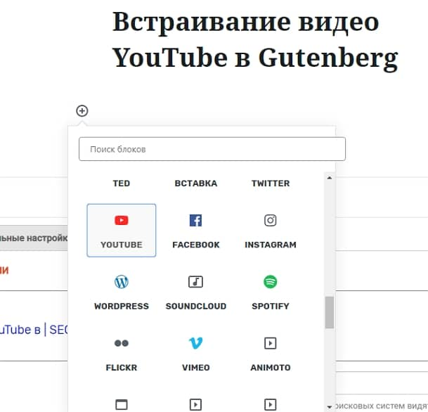 Gutenberg youtube