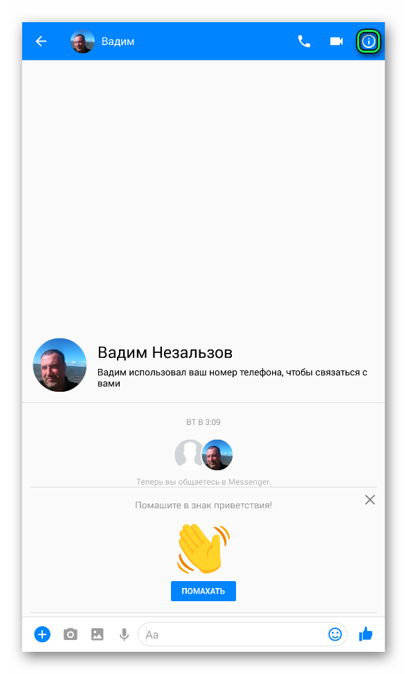 Переход в меню профиля пользователя в Facebook Messenger