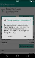Код ошибки в гугл плей 927 – Ошибка 927 при загрузке приложения в плей маркете Google Play