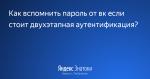 Можно ли поставить на вк пароль на – «Допустим, мой аккаунт ВКонтакте прямо сейчас взламывают. Что надо сразу сделать, чтобы никакая приватная информация не утекла в Интернет?» – Яндекс.Знатоки